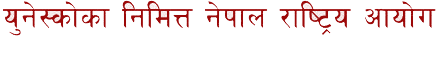 Nepal National Commission for UNESCO